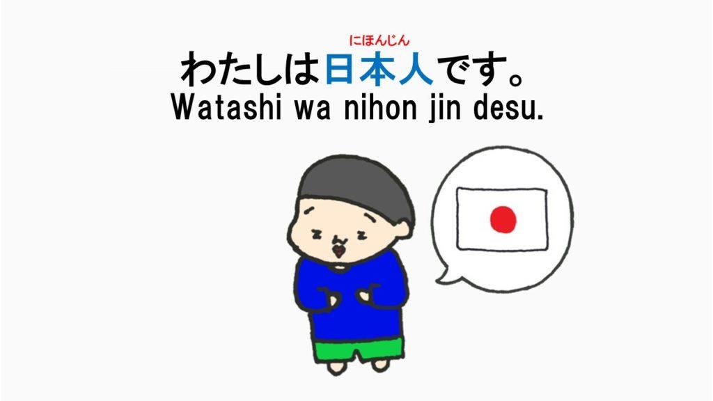 英語 日本 人 私 は です